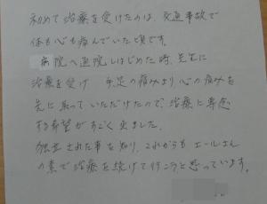 心の傷【大阪堺市 整体院エール】