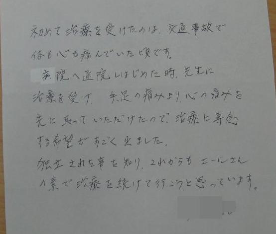 交通事故後遺症でお悩みの方の手紙