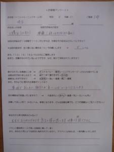慢性腰痛【大阪堺/整体院エール 評価】
