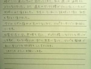 腰痛・膝痛【堺/整体院エールの声】