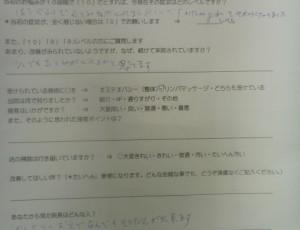 リンパ浮腫【大阪堺/整体院エール 評価】