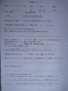 生理不順【大阪堺市整体院エール 評価】