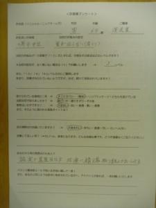 首の痛み【堺市整体院エール 評価】