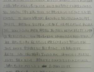 頭痛・吐き気【脳幹整体/堺市エール 声】