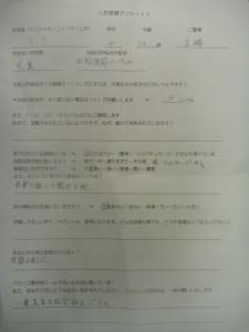 股関節痛【大阪堺/整体院エール 評価】