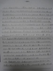 潰瘍性大腸炎 声【脳幹整体なら大阪堺市/エールへ】