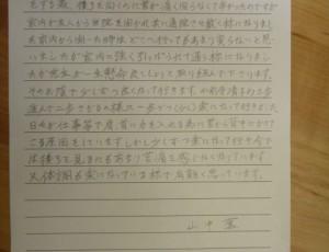 首痛【大阪堺/整体院エール 声】
