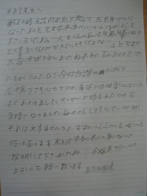 不安神経症の方のお手紙