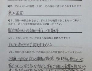 嘔吐&頭痛 アンケート【大阪堺の整体院エール】