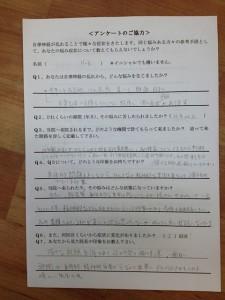自律神経の乱れ アンケート【整体院エール】