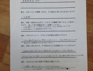 耳の症状 アンケート【大阪 整体 エール】